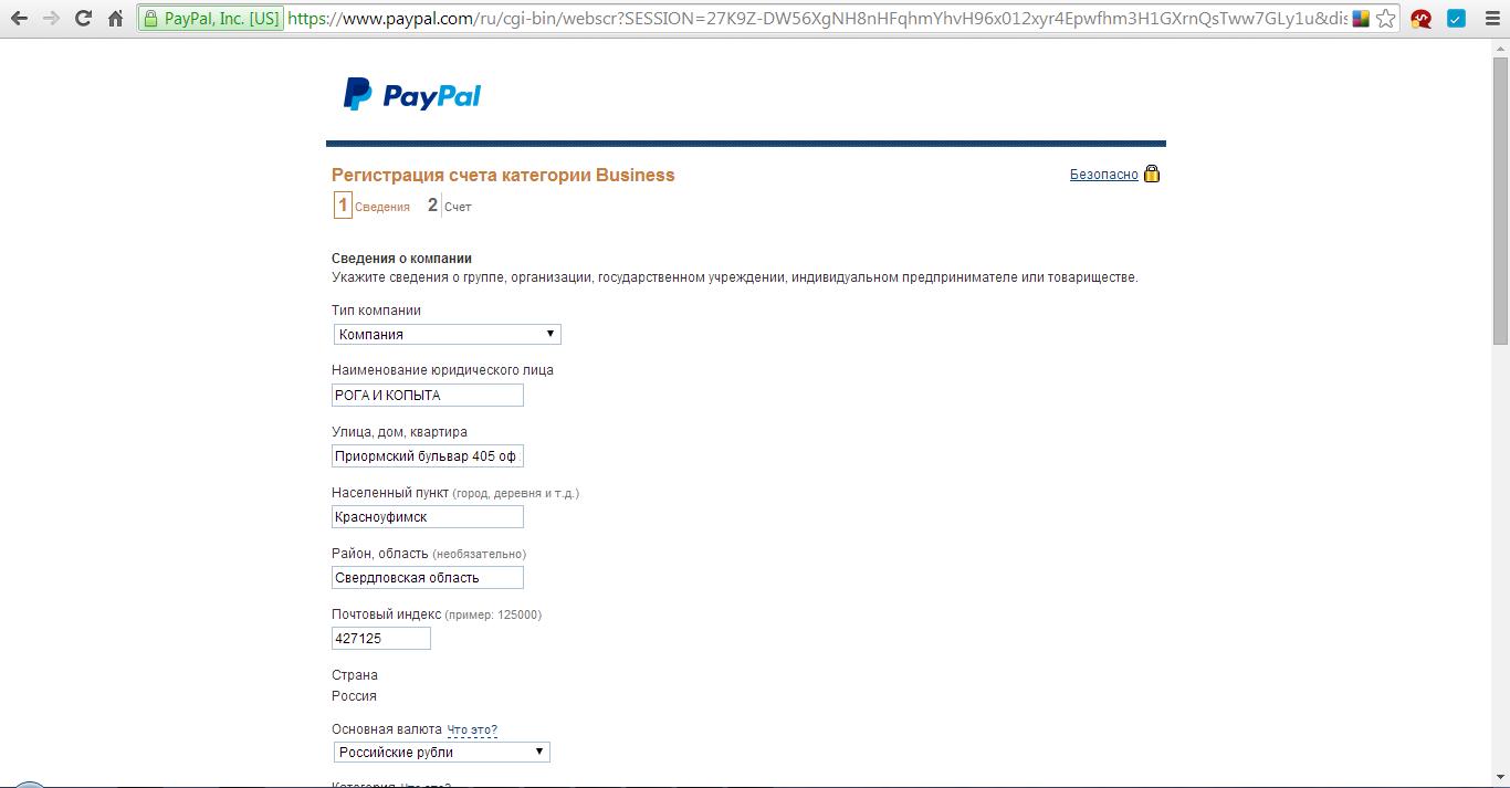 Подлючение paypal