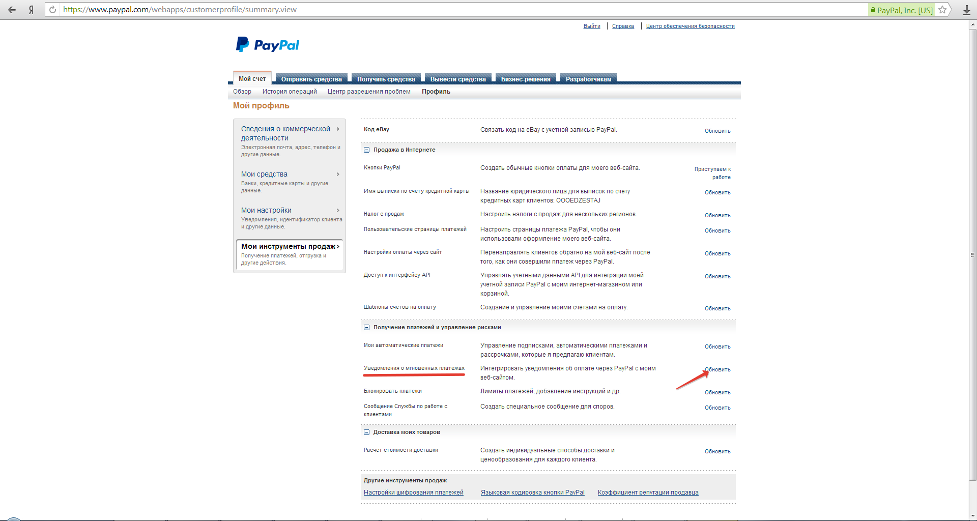 Подключение paypal
