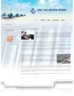 Газ-Система-Сервис