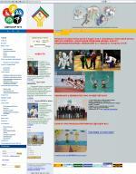 Cайт спортивной школы СДЮСШОР №12
