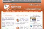 web-stile.ru, создание сайтов Белгород
