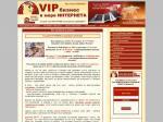 VIP-бизнес в море Интернета